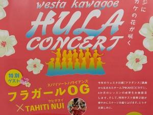 フラコンサート