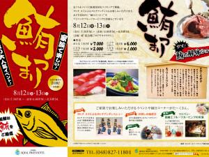 pines_maguro_leaf_0526-2
