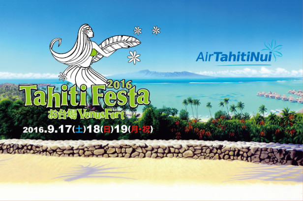 tahiti-festa_img20161